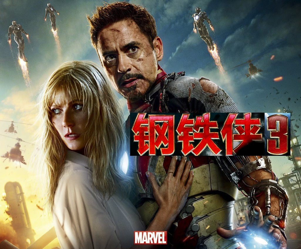 iron man 3 chinese poster